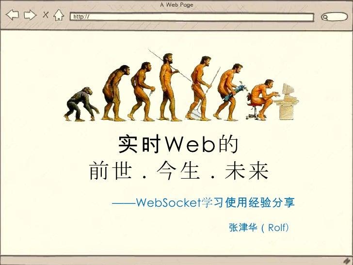 实时Web的前世 . 今生 . 未来 ——WebSocket学习使用经验分享             张津华(Rolf)