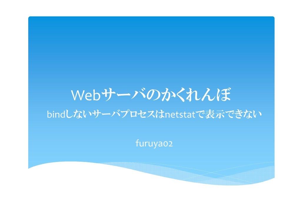 Webサーバのかくれんぼbindしないサーバプロセスはnetstatで表示できない           furuya02