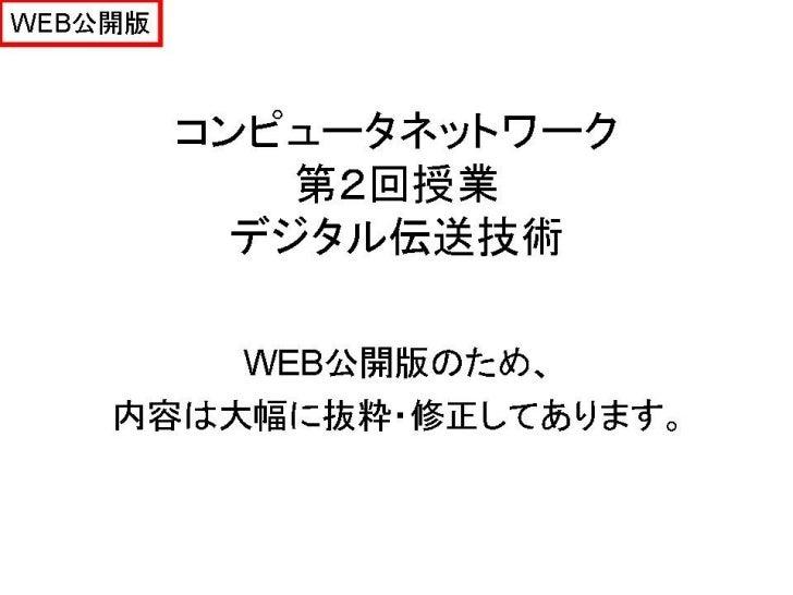 法政大学情報科学部 2012年度コンピュータネットワーク-第2回授業-Web公開用