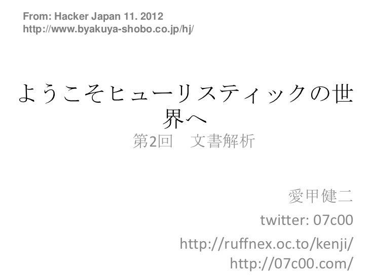 From: Hacker Japan 11. 2012http://www.byakuya-shobo.co.jp/hj/ようこそヒューリスティックの世      界へ                     第2回 文書解析         ...