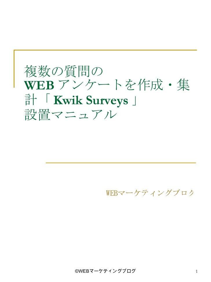 複数の質問の WEB アンケートを作成・集計「 Kwik Surveys 」 設置マニュアル WEBマーケティングブログ