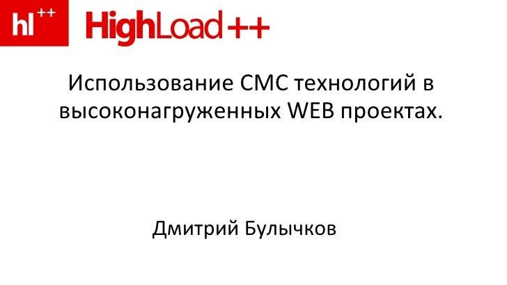 Использование СМС технологий в высоконагруженных WEB проектах. Дмитрий Булычков
