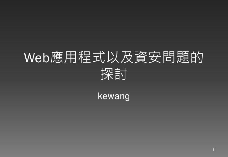 Web應用程式以及資安問題的        探討      kewang                      1