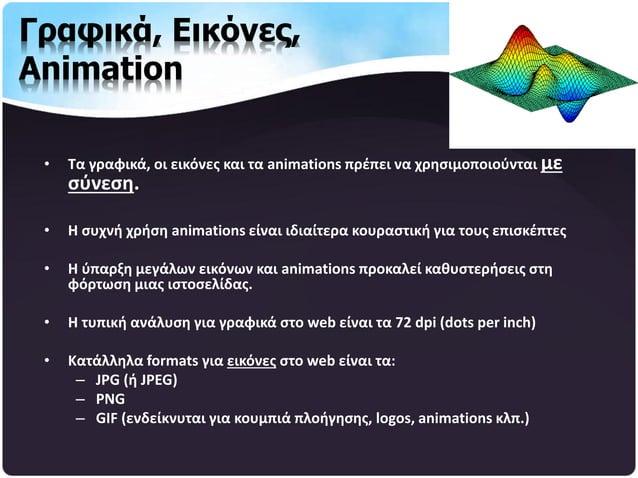 Γραφικά, Εικόνες,Animation •   Τα γραφικά, οι εικόνες και τα animations πρέπει να χρησιμοποιούνται με     σύνεση. •   Η συ...