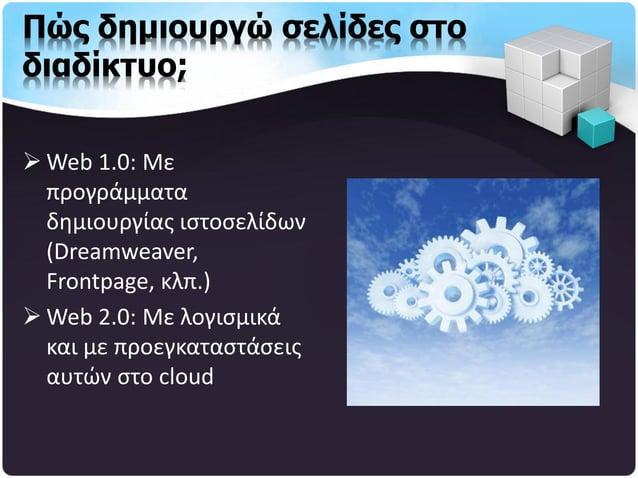 Πώς δημιουργώ σελίδες στοδιαδίκτυο; Web 1.0: Με  προγράμματα  δημιουργίας ιστοσελίδων  (Dreamweaver,  Frontpage, κλπ.) W...