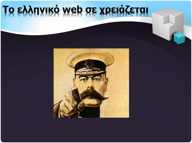 Το ελληνικό web σε χρειάζεται