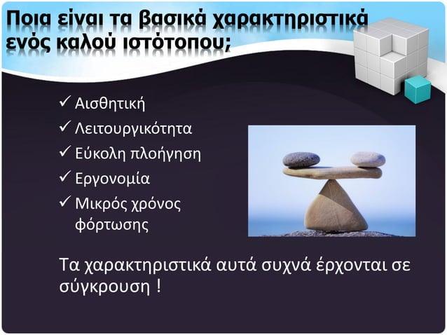 Ποια είναι τα βασικά χαρακτηριστικάενός καλού ιστότοπου;      Αισθητική      Λειτουργικότητα      Εύκολη πλοήγηση     ...