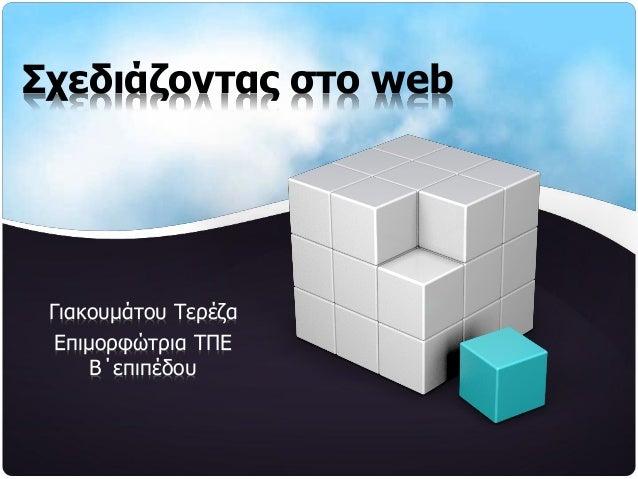 Σχεδιάζοντας στο web Γιακουμάτου Τερέζα Επιμορφώτρια ΤΠΕ     Β΄επιπέδου