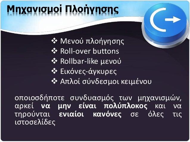 Μηχανισμοί Πλοήγησης          Μενού πλοήγησης          Roll-over buttons          Rollbar-like μενού          Εικόνες-...