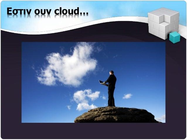 Εστιν ουν cloud…