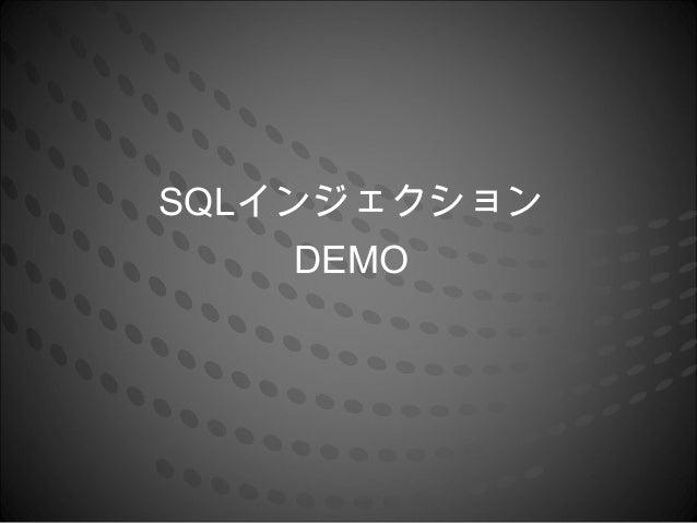 SQLインジェクション     DEMO