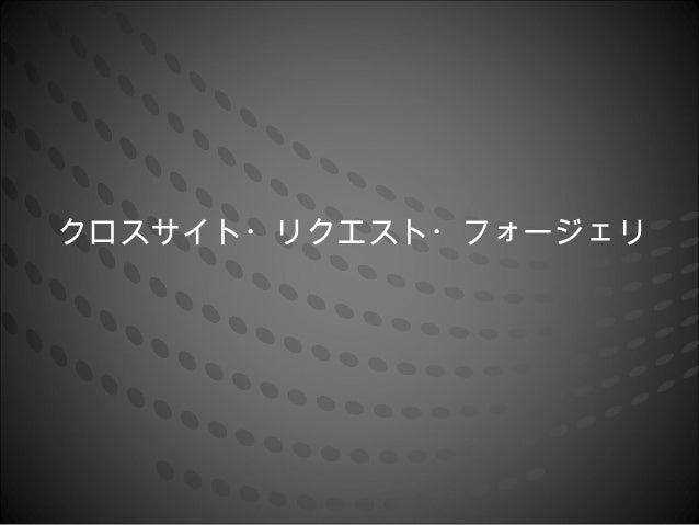 クロスサイト・リクエスト・フォージェリ