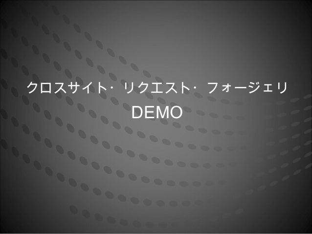 クロスサイト・リクエスト・フォージェリ       DEMO