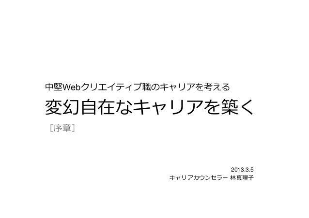 2013.3.5キャリアカウンセラー 林真理⼦