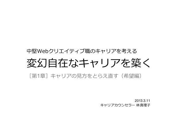 2013.3.11キャリアカウンセラー 林真理⼦