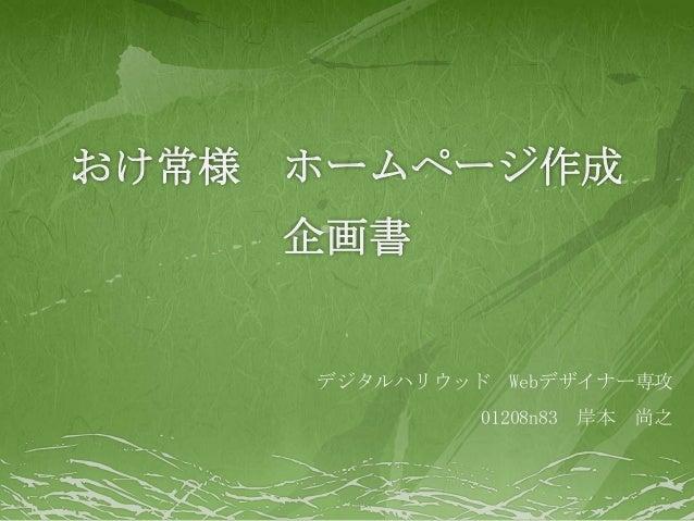 おけ常様 ホームページ作成    企画書     デジタルハリウッド Webデザイナー専攻              01208n83 岸本 尚之