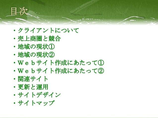 おけ常様Webサイト企画書 Slide 2