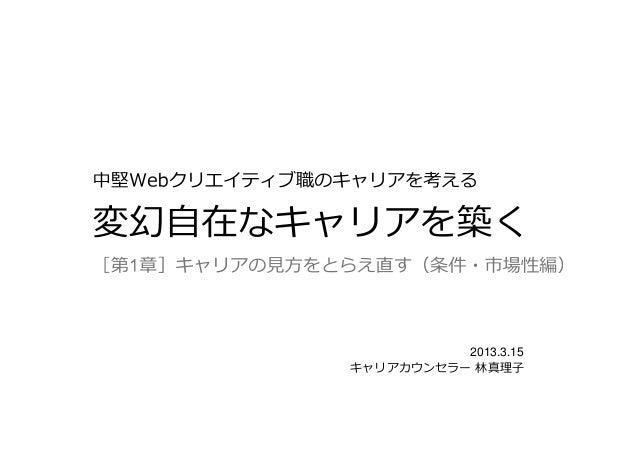 2013.3.15 キャリアカウンセラー 林真理⼦