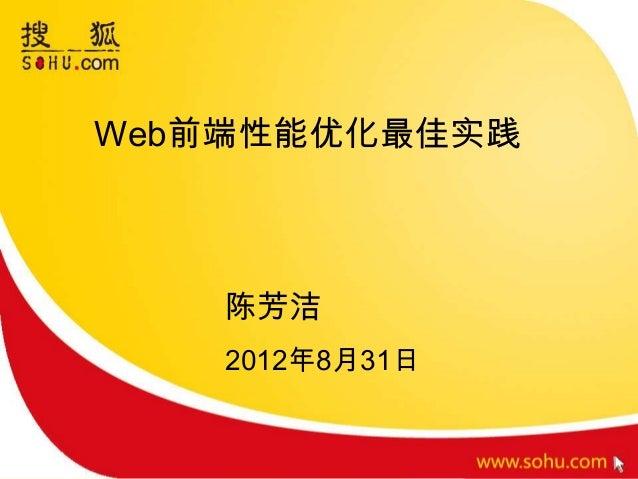 Web前端性能优化最佳实践陈芳洁2012年8月31日