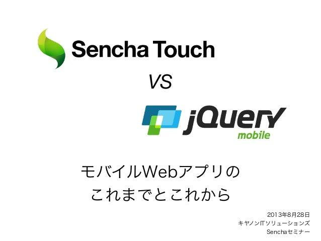 モバイルWebアプリの これまでとこれから Touch VS 2013年8月28日 キヤノンITソリューションズ Senchaセミナー