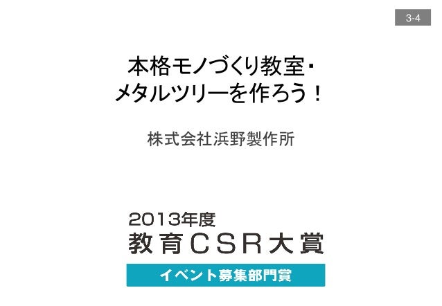 3-4 株式会社浜野製作所 本格モノづくり教室・ メタルツリーを作ろう!