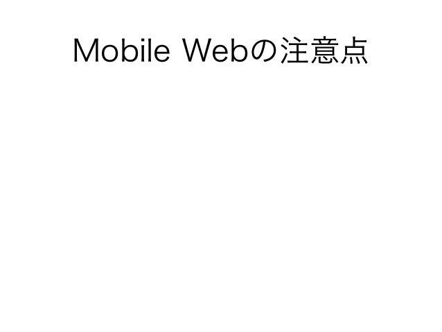 Mobile Webの注意点