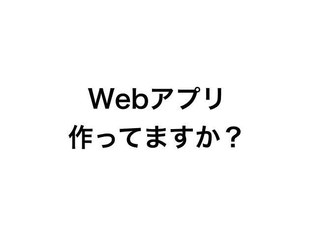 Webアプリ 作ってますか?
