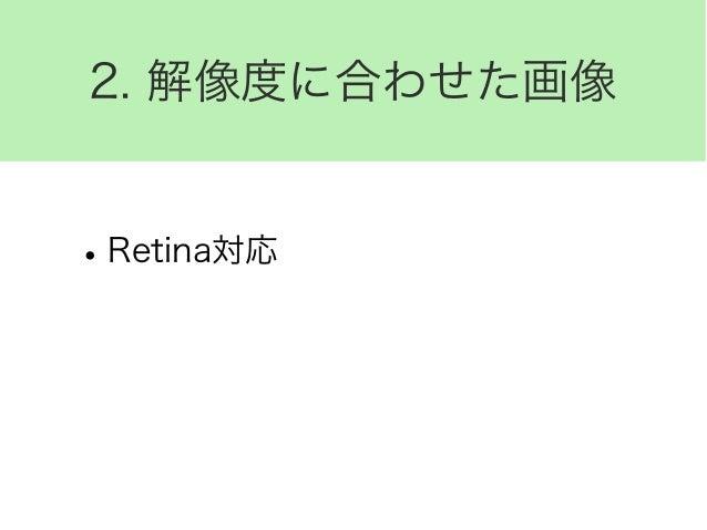2. 解像度に合わせた画像 •Retina対応