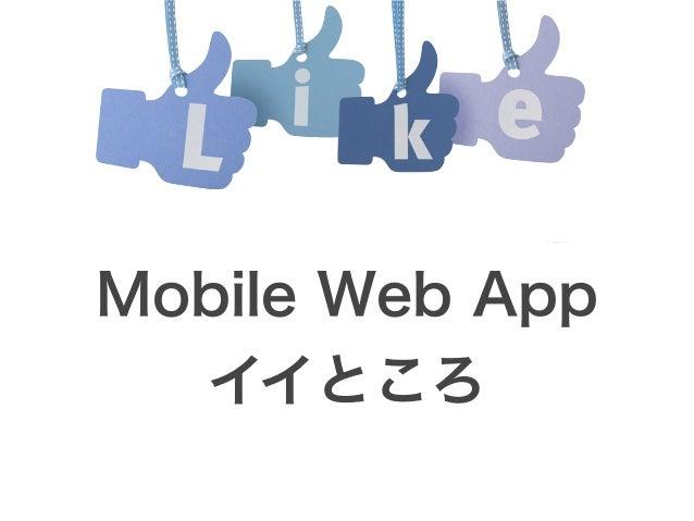 Mobile Web App イイところ