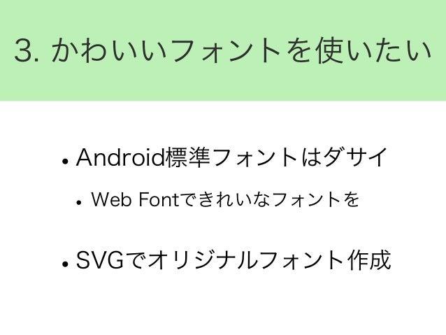 fontの作り方 •SVGでフォントの アウトラインを作成