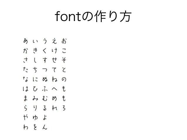 fontの作り方 •SVGでフォントの アウトラインを作成 •FontForgeで変換
