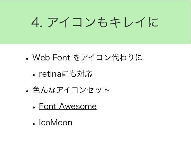 Web Fontアイコン 注意点