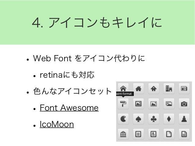 Web Fontアイコン 注意点 •色は変更可能 グラデーションはかけられない