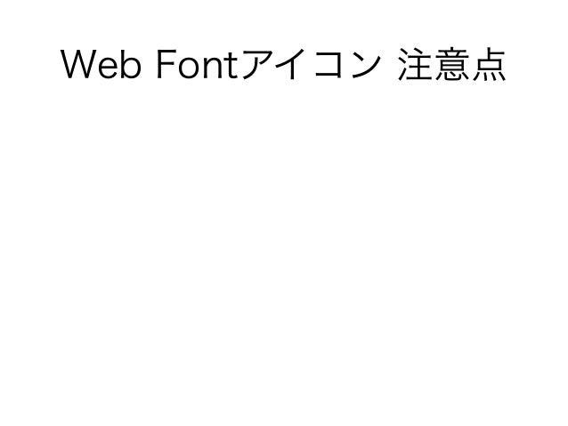 Web Fontアイコン 注意点 •色は変更可能 グラデーションはかけられない •外字エリアに注意 • 絵文字と被ることも • 携帯電話の絵文字