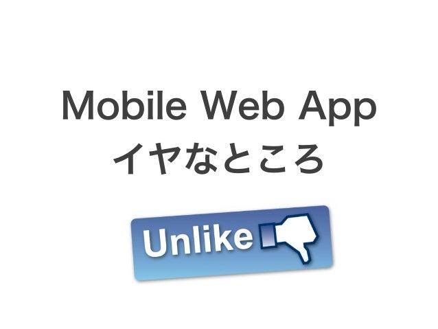 Mobile Web App イヤなところ