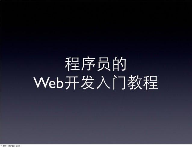 程序员的 Web开发⼊入⻔门教程  13年11⽉月13⽇日周三