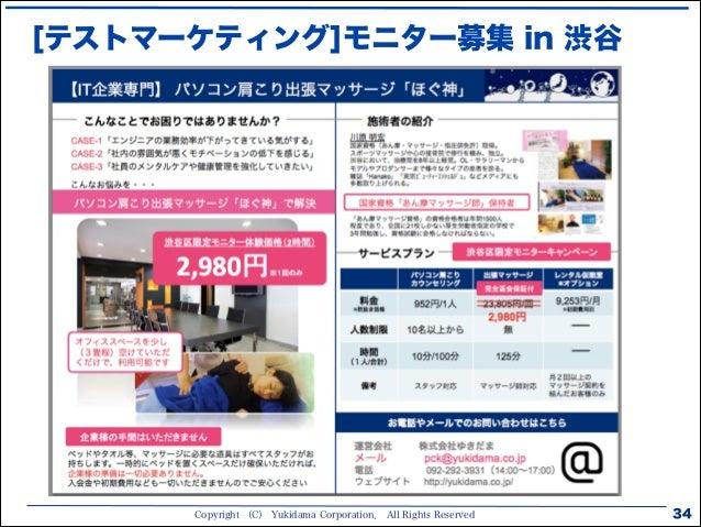Copyright (C) Yukidama Corporation. All Rights Reserved [テストマーケティング]モニター募集 in 渋谷 34