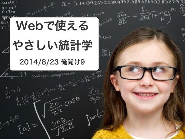 Webで使える  やさしい統計学  2014/8/23 俺聞け9