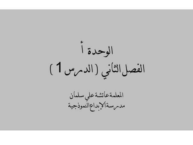الوحدة أ  الفصل الثاني ) الدرس 1 )  المعلمة عائشة علي سلمان  مدرسة الإبداع النموذجية