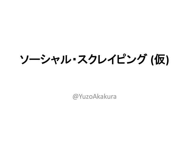 ソーシャル・スクレイピング(仮)  @YuzoAkakura