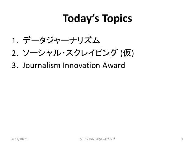 ソーシャル・スクレイピング(2014年10月Webスクレイピング勉強会資料) Slide 2