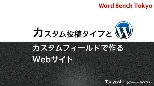 Word Bench TokyoWord Bench Tokyo カスタム投稿タイプと カスタムフィールドで作る Webサイト Tsuyoshi. (@andante0727)