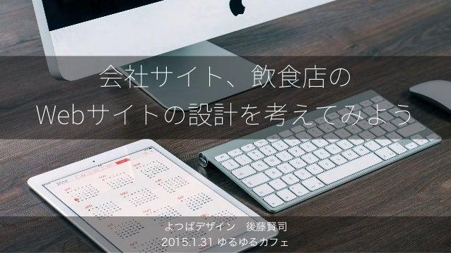 よつばデザイン後藤賢司 2015.1.31 ゆるゆるカフェ