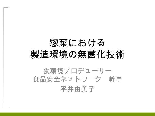 食環境プロデューサー 食品安全ネットワーク 幹事 平井由美子 惣菜における 製造環境の無菌化技術