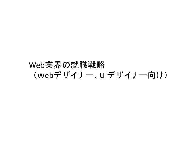Web業界の就職戦略 (Webデザイナー、UIデザイナー向け)