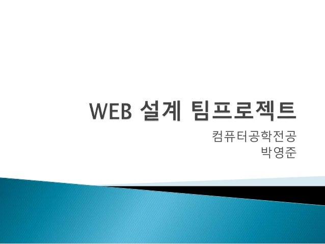 컴퓨터공학전공 박영준
