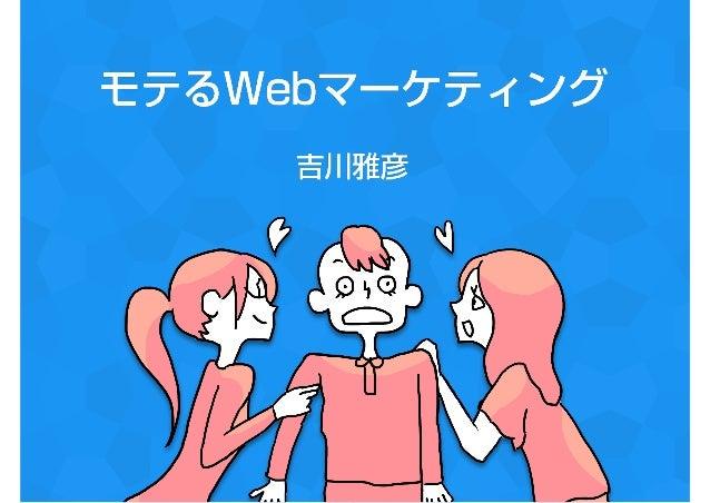 モテるためにできることを知ることで、 Webマーケティングを知る 今回の目的
