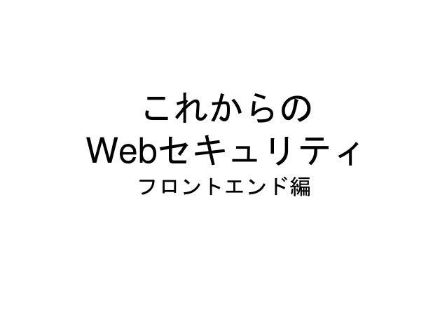 これからの Webセキュリティ フロントエンド編