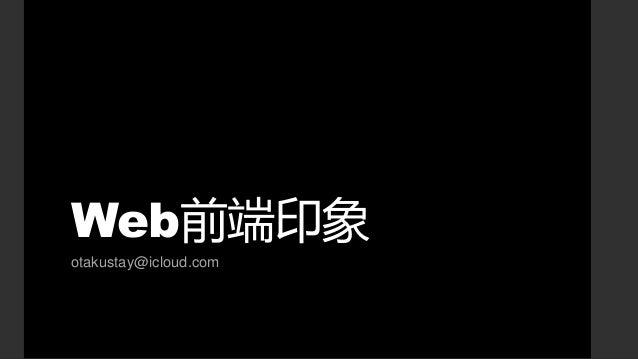Web前端印象 otakustay@icloud.com