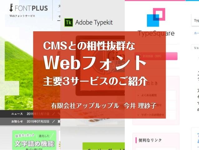 CMSとの相性抜群な Webフォント 主要3サービスのご紹介 有限会社アップルップル 今井 理紗子